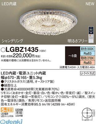 パナソニック [LGBZ1435] LEDシャンデリア(8畳用)ガラス飾り【送料無料】