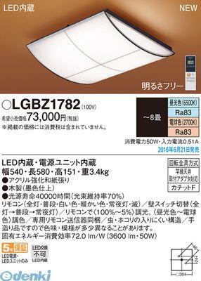 パナソニック [LGBZ1782] LEDシーリング和風調色角型8畳【送料無料】