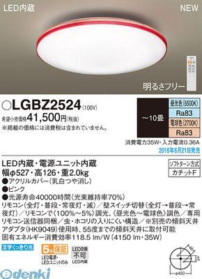 パナソニック [LGBZ2524] LEDシーリング洋風調色丸型10畳【送料無料】