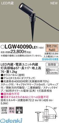 安い パナソニック [LGW40090LE1] スポットライト スティックタイプ60形【送料無料】