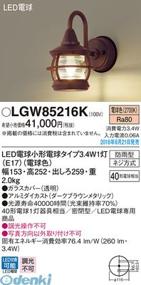 パナソニック [LGW85216K] LDA3X1LEDポーチライト【送料無料】