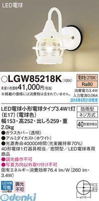パナソニック [LGW85218K] LDA3X1LEDポーチライト【送料無料】