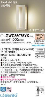 パナソニック [LGWC85075YK] LDA3X1ポーチライトFreePa【送料無料】