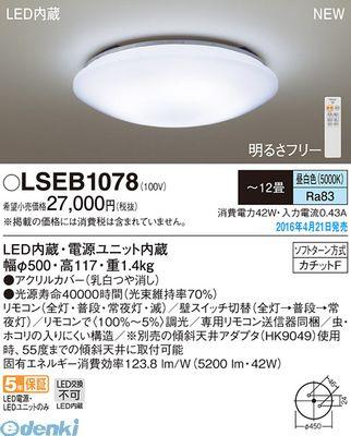 パナソニック [LSEB1078] LEDシーリング定番昼白丸型12畳【送料無料】