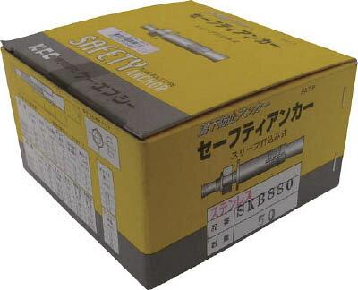 (株)ケー・エフ・シー(ケー・エフ・シー) [SKB665] ケー・エフ・シー セーフティアンカー ステンレス製 (100入)