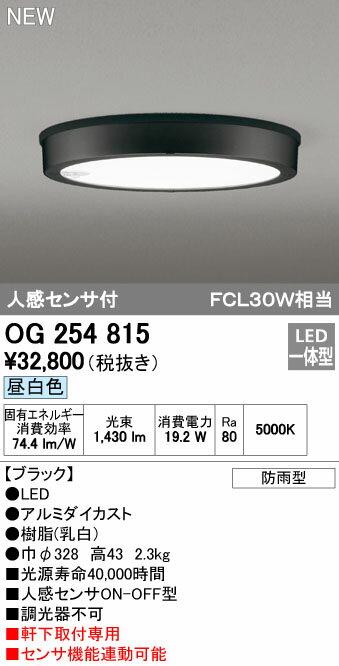 オーデリック(ODELIC) [OG254815] LEDシーリング【送料無料】