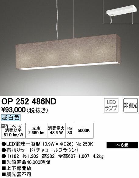 オーデリック(ODELIC) [OP252486ND] LEDペンダント【送料無料】