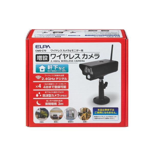 【送料無料】エルパ 増設カメラ CMS-C70 [CMSC70]