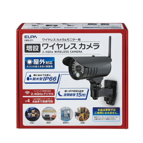 【送料無料】エルパ 増設カメラ CMS-C71 [CMSC71]