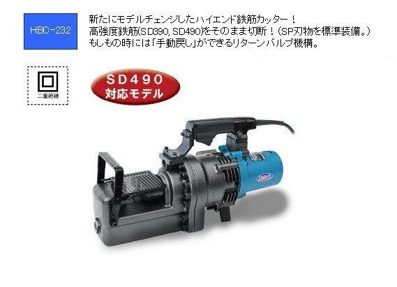 オグラ 電動油圧式鉄筋切断機 バーカッター HBC-232 新品