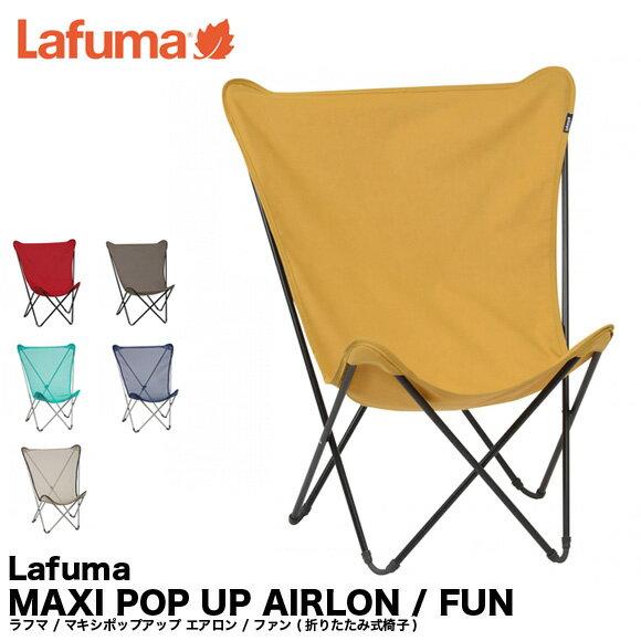 【送料無料】Lafuma ラフマ ポップアップチェアMAXI POP UP AIRON / FUN LFM1024 LFM1837アウトドア キャンプ 運動会 BBQ 椅子 屋内 屋外 一人用ソファ インテリア02P03Dec16