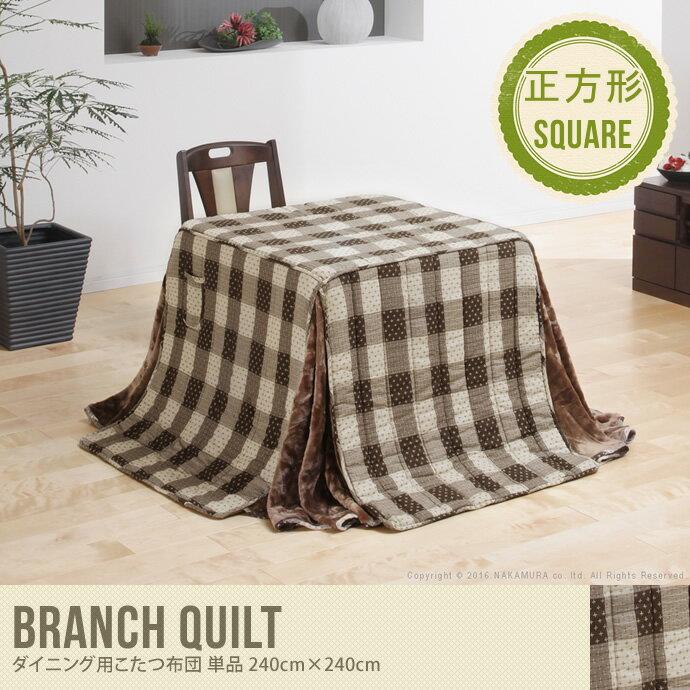quilt Branch 240×240 こたつ布団 チェック柄 ダイニング用 保温 素朴 ボア付 ポケット付 かわいい しじら織