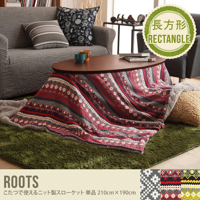 こたつ布団 Roots 模様編みニット 210×190 かわいい シープボア オシャレ 保温 北欧柄 ノルディック模様