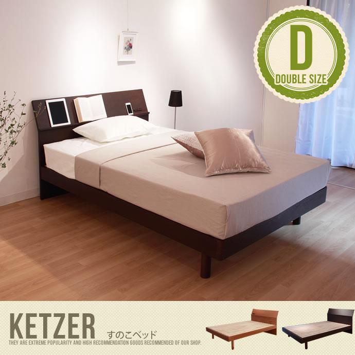 Ketzer 【ダブル】【フレームのみ】 ダブル すのこベッド コンセント付 ベッド タモ材 シンプル 化粧加工 ベッド下収納 すのこ 木製 収納付き