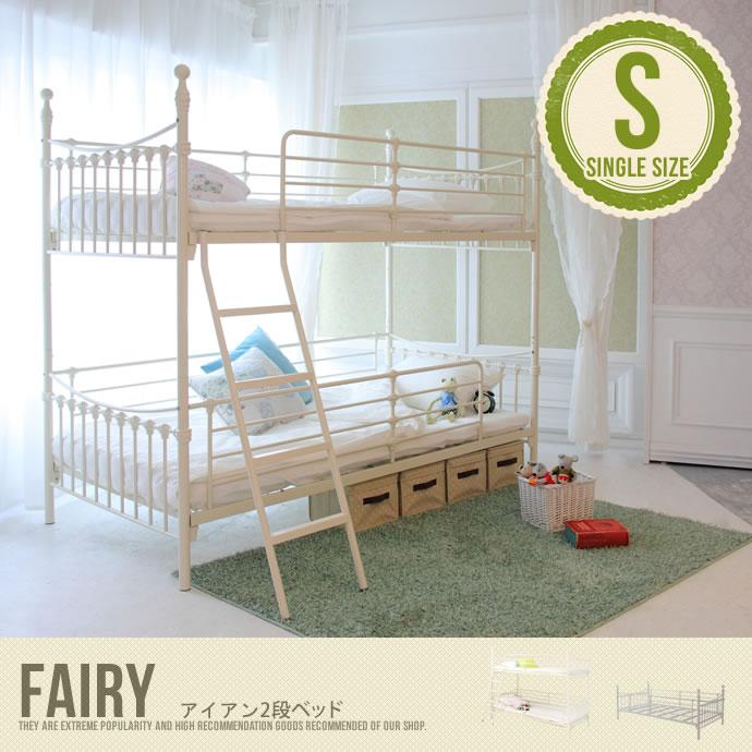 Fairy 【シングル】【フレームのみ】 シングル アイアン2段ベッド ホワイト アイアンベッド サイドガード シンプル エレガント ツインベッド ベッド 2段ベッド メッシュ