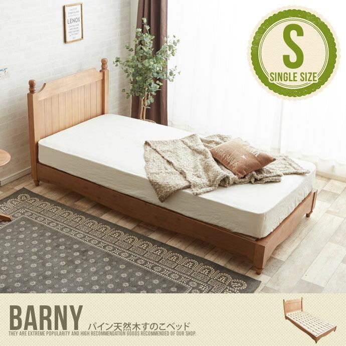 【シングル】【高密度アドバンスポケットコイル】 Barny バーニー ベッド シングルベッド イングリッシュカントリー イギリス風 カントリー調 ブリティッシュカントリー すのこベッド