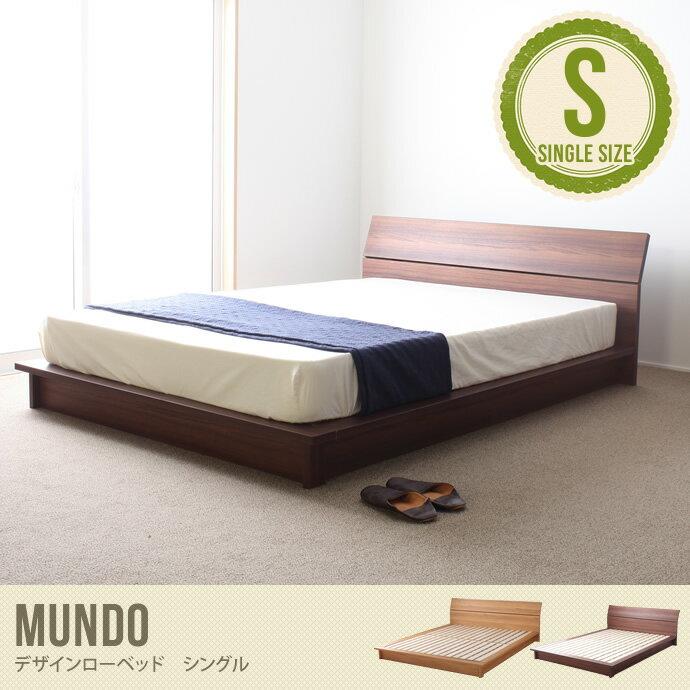 【シングルベッド】【超高密度ハイグレードポケットコイル】Mundo デザイン ローベッドフロアベッド ベット 寝具 国産 通気性 木製 シンプル モダン 日本製