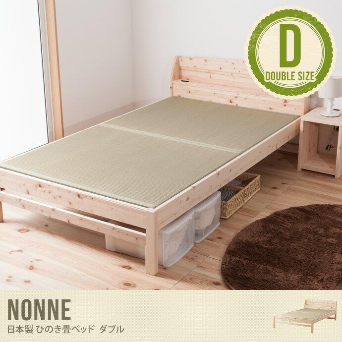【ダブルベッド】【オリジナルポケットコイル】Nonne ひのき 畳ベッド すのこベッド シンプル 日本製 棚付き ベット収納 寝具 国産 コンセント付き ベッド 通気性 い草
