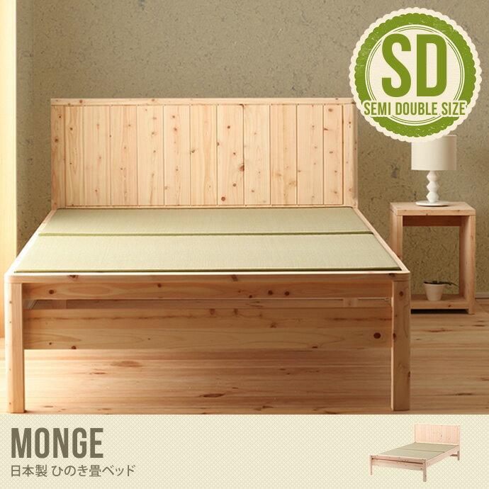 ひのき畳ベッド 【セミダブルベッド】【高密度アドバンスポケットコイル】Monge シンプル すのこベッド 寝具 ベッド 国産 日本製 通気性 ベット収納 い草