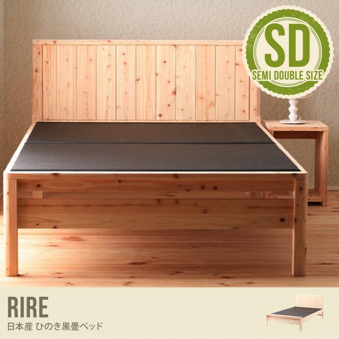 ひのき 【セミダブルベッド】【超高密度ハイグレードポケットコイル】Rire すのこベッド 黒畳ベッド 日本製 シンプル ベッド 国産 ベット収納 通気性 高さ調節 寝具
