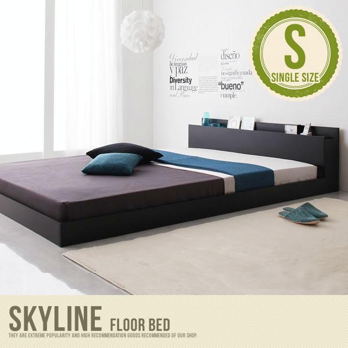 Skyline【シングル】【フレームのみ】ロータイプ【フロアベッド】【幅105cm】棚付 オシャレ コンセント付 シャープ 強化樹脂 シンプル