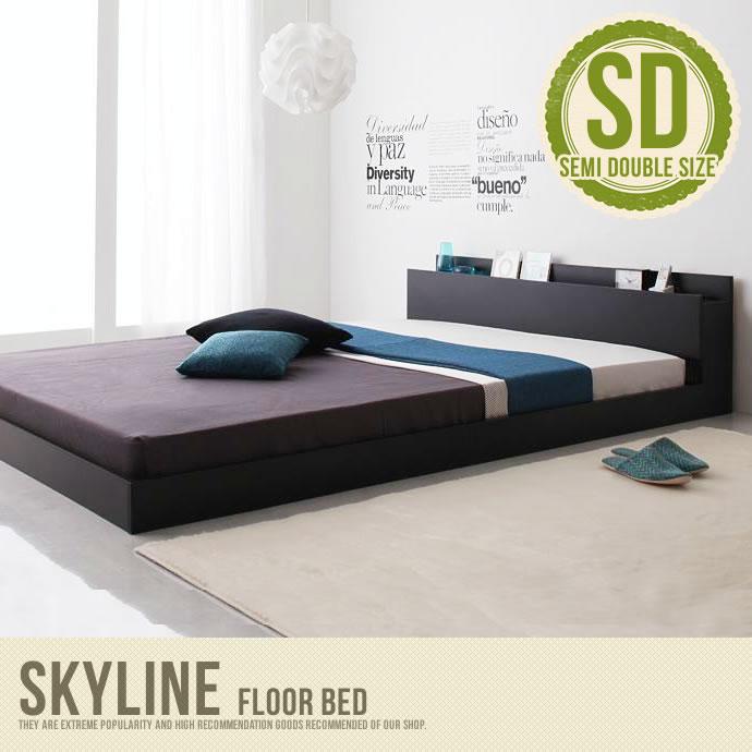 Skyline 【セミダブル】【高密度アドバンスポケットコイル】 ロータイプ 【フロアベッド】 オシャレ 棚付 【幅128cm】 コンセント付 強化樹脂 シンプル シャープ