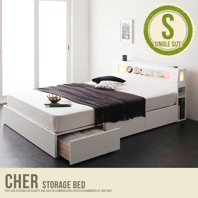 【シングル】【フレームのみ】 幅98cm Cher 【ベッド】 引出し・コンセント付き おしゃれ シンプル ウレタン塗装