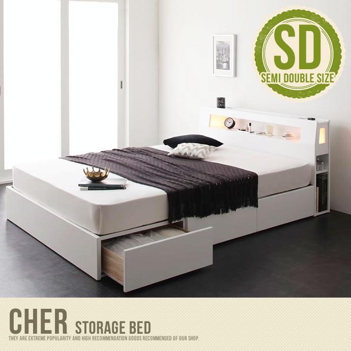 【セミダブル】【オリジナルポケットコイル】 幅121cm Cher 【引出し・コンセント付きベッド】 シンプル 棚付き たな付き