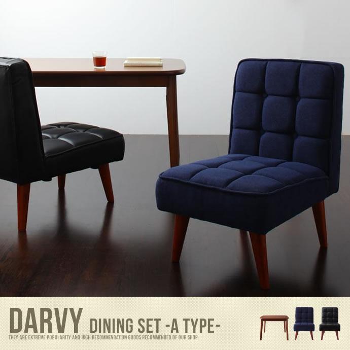 Dining DARVY ダイニングセット 3set(Aタイプ) ソファダイニング ダイニング シンプル 天然木 レトロ 北欧 木目 オシャレ カフェスタイル ミッドセンチュリー モダン