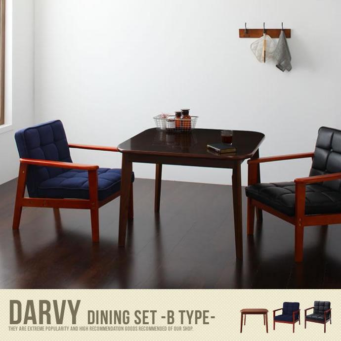 Dining DARVY ダイニングセット 3set(Bタイプ) モダン ダイニング 木目 ミッドセンチュリー 天然木 オシャレ カフェスタイル 北欧 シンプル ソファダイニング レトロ
