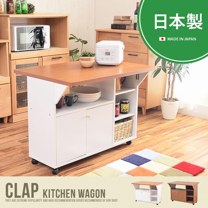 キッチンワゴン キッチン収納 キッチンカウンター 食器棚 食器入れ キャスター付 シンプル 日本製 木製 国産 可動棚 カウンター