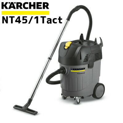 【送料無料】ケルヒャー 業務用乾湿両用クリーナー NT45/1Tact【代引不可】