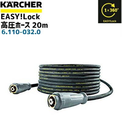 おしゃれ 【ケルヒャー業務用】EASY!Lock高圧ホース 20m  6.110-032.0(6110-0320)(高圧洗浄機部品)