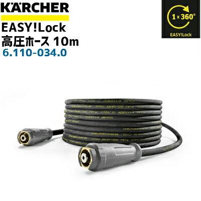 【新作】 【ケルヒャー業務用】EASY!Lock高圧ホース 10m  6.110-034.0(6110-0340)(高圧洗浄機部品)