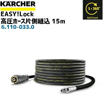 海外販売 【ケルヒャー業務用】EASY!Lock高圧ホース 片側組込み 15m 6.110-033.0(6110-0330)(高圧洗浄機部品)