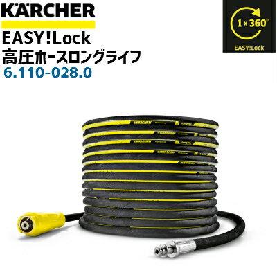 最高の 【ケルヒャー業務用】EASY!Lock高圧ホース 片側組込み ロングライフ 20m 6.110-028.0(6110-0280)(高圧洗浄機部品)