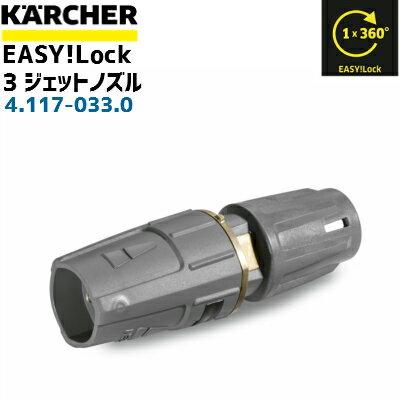 毎年大人気 【ケルヒャー 業務用】EASY!Lock3ジェットノズル ノズルサイズ040 4.117-033.0(4117-0330)(高圧洗浄機部品)