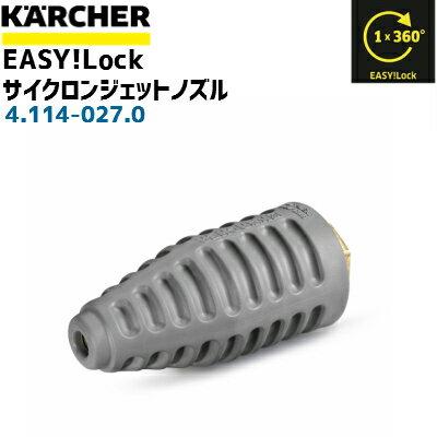 よく売れる 【ケルヒャー 業務用】EASY!Lockサイクロンジェットノズル ノズルサイズ050 4.114-027.0(4114-0270)(高圧洗浄機部品)