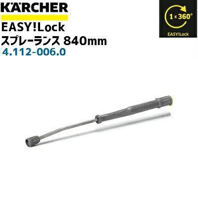 2016AW 【ケルヒャー 業務用】EASY!Lock AVSスプレーランス 840mm 4.112-006.0(4112-0060)(高圧洗浄機部品)