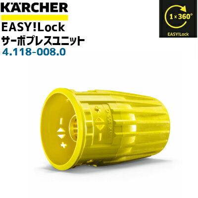 安価な利益を有する 【ケルヒャー 業務用】EASY!Lockサーボプレスユニット 4.118-008.0(4118-0080)(高圧洗浄機部品)