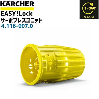 עĿ 【ケルヒャー 業務用】EASY!Lockサーボプレスユニット 4.118-007.0(4118-0070)(高圧洗浄機部品)