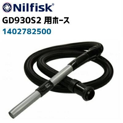 【送料無料】ニルフィスク GD930S2用 ホースコンプリート(1402782500)