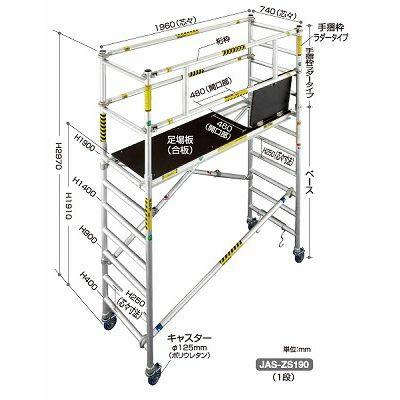 長谷川工業 アドバンス・延長セット/OP JAS-FS290