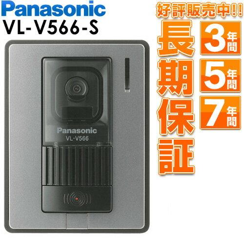 Panasonic パナソニックカラーカメラ玄関子機 VL-V566-S