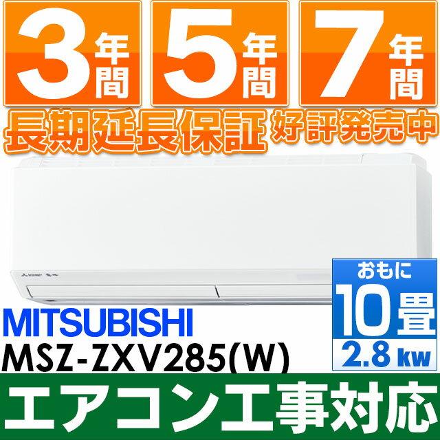 【エアコン工事対応します】三菱電機おもに10畳用  2015年最新モデル  MSZ-ZXV285-W/MSZZXV285(住宅設備用機器品番)MSZ-ZW285-W同等品 ※沖縄・離島 送料1,500円加算