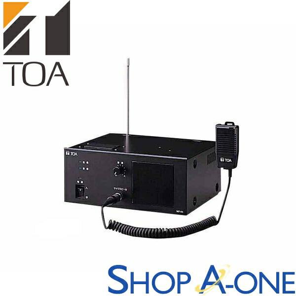 TOA トーア 連絡用無線システム 据置機WF-111