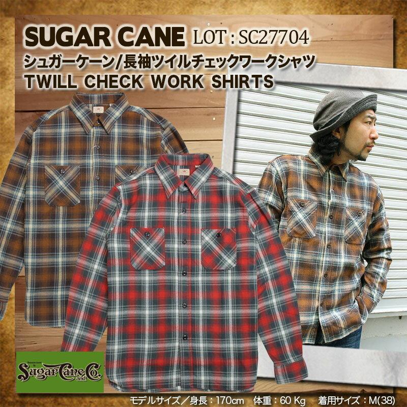 シュガーケーン SUGAR CANE 長袖ワークシャツ [SC27704] ツイルチェックワークシャツ ロングスリーブシャツ シュガーケーン ワークシャツ TWILL CHECK WORK SHIRT メンズ