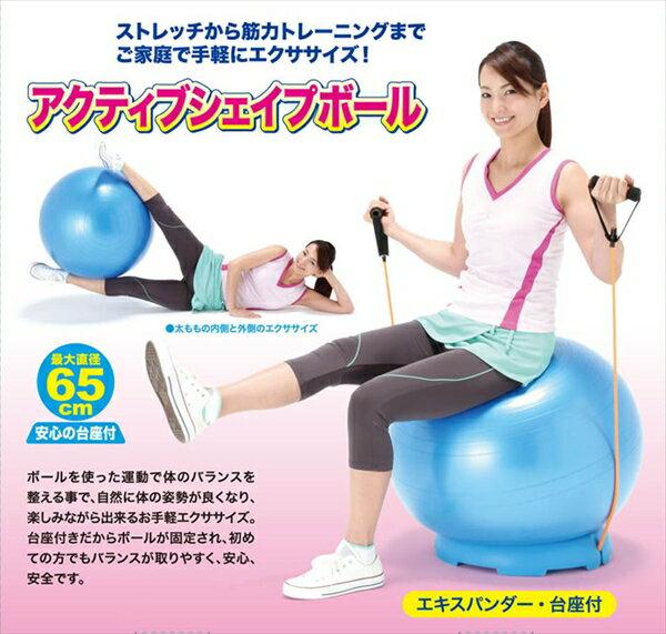 アクティブシェイプボール 870309 エクササイズ フィットネス 健康 トレーニング ダイエット リハビリ 運動不足解消 バランスボール