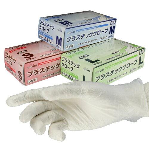 C-504 プラスチックグローブ 箱入り パウダーフリー(3,200枚)【使い捨て手袋・ディスポ手袋・ビニール手袋・介護用手袋・pvcグローブ】