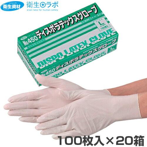No.450 ディスポラテックスグローブ 粉付き(2,000枚) 調理用手袋、食品調理用途に最適!【使い捨て手袋・ディスポ・ゴム手袋・ラテックスグローブ・調理用手袋】